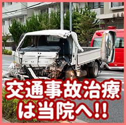 交通事故治療は当院へ