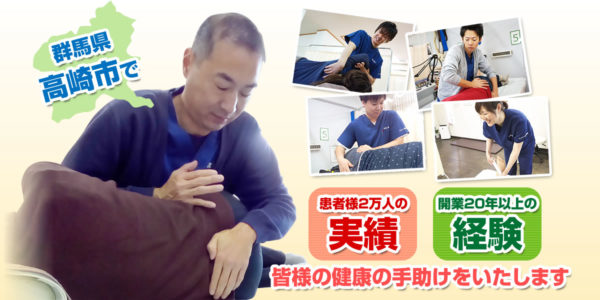 高崎市で開業20年以上の経験と患者様2万人の実績で、皆様の健康の手助けをいたしま す