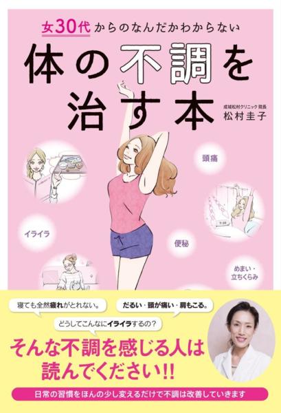 体の不調を治す本
